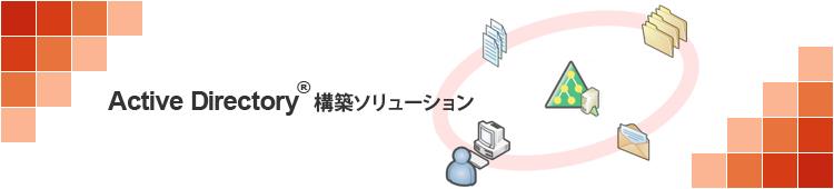 Active Directory構築ソリューション