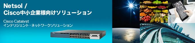 CiscoCatalystインテリジェント・ネットワークソリューション