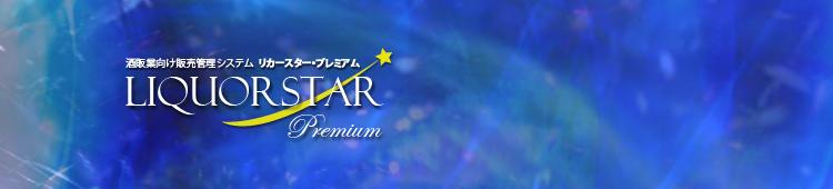 酒販業向け販売管理システム LIQUOR STAR Premium