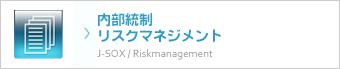 内部統制・リスクマネジメントン
