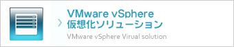 VMware vSphere仮想化ソリューション