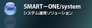 smartone-sys1-ban