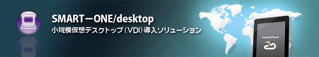 smartone-desktop-img