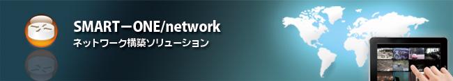 smartone-network-img